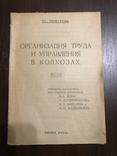 1930 Организация Труда и управление в Колхозах, фото №2