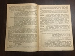 1930 Организация Труда и управление в Колхозах, фото №4