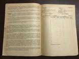 1930 Организация Труда и управление в Колхозах, фото №8