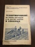 1932 Технормирование На уборке Каптофеля и др работах в Совхозах, фото №2