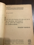 1932 Технормирование На уборке Каптофеля и др работах в Совхозах, фото №3