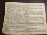 1932 Технормирование На уборке Каптофеля и др работах в Совхозах, фото №4