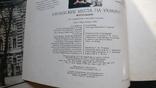 Гоголевские места на Украине.Фотоальбом .1984 г., фото №8
