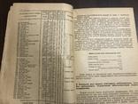 1932 Технормирование На уборке Каптофеля и др работах в Совхозах, фото №7