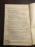 1932 Технормирование На уборке Каптофеля и др работах в Совхозах, фото №11