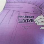 """Льюис Кэролл """"Алиса в стране чудес"""" 2005р., фото №3"""