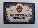 Пивна етикетка, фото №2