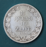1 1/2 рубля 10 злотых 1833(НГ), фото №2