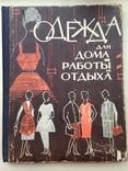 Одежда для дома работы и отдыха 1964 136 с.ил. 2 цв. вкладыша 107 т. экз. Большой формат., фото №2