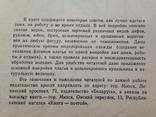 Одежда для дома работы и отдыха 1964 136 с.ил. 2 цв. вкладыша 107 т. экз. Большой формат., фото №4