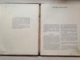 Одежда для дома работы и отдыха 1964 136 с.ил. 2 цв. вкладыша 107 т. экз. Большой формат., фото №5