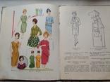 Одежда для дома работы и отдыха 1964 136 с.ил. 2 цв. вкладыша 107 т. экз. Большой формат., фото №8
