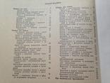 Одежда для дома работы и отдыха 1964 136 с.ил. 2 цв. вкладыша 107 т. экз. Большой формат., фото №11