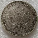 1 рубль 1878 года, фото №3