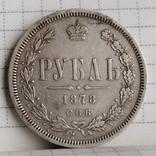 1 рубль 1878 года, фото №11