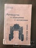1932 Каталог Автовозов Руководство, фото №2
