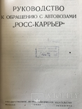 1932 Каталог Автовозов Руководство, фото №3