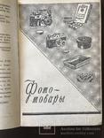 1957 Каталог Часы Косметика Портсигары и другие, фото №3