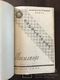 1957 Каталог Часы Косметика Портсигары и другие, фото №10