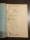 1937 Брюки Технология обработки швейных изделий, фото №4