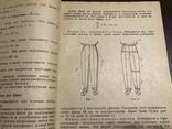 1937 Брюки Технология обработки швейных изделий, фото №5