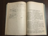1937 Брюки Технология обработки швейных изделий, фото №11