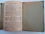 Старая церковная книга 2, фото №4