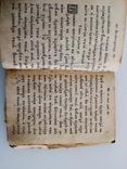 Старая церковная книга 2, фото №7