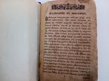 Старая церковная книга 2, фото №2