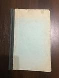 1938 Каталог Галантерейные товары, фото №3