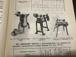 1925 Механизация Общественных столовых, фото №7