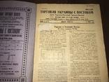 1926 Торговля Украины с Востоком, фото №3