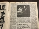 1928 Огонёк Махно в Париже, фото №2