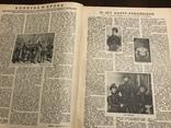 1928 Огонёк Советские для и в Лондоне, фото №8