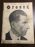 1928 Огонек Пять повешенных, фото №2