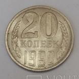 СРСР 20 копійок, 1990