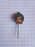 Турист СССР  тяж. метал, фото №3