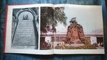Памятники киева .Фотоальбом 1974 г.Тираж 25000, фото №5