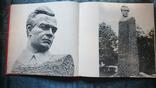 Памятники киева .Фотоальбом 1974 г.Тираж 25000, фото №6