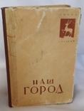 """Сборник """"Наш город.Горький"""" (13 книг.1958 год), фото №3"""