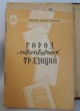 """Сборник """"Наш город.Горький"""" (13 книг.1958 год), фото №6"""
