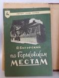 """Сборник """"Наш город.Горький"""" (13 книг.1958 год), фото №7"""