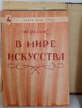 """Сборник """"Наш город.Горький"""" (13 книг.1958 год), фото №9"""