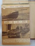 """Сборник """"Наш город.Горький"""" (13 книг.1958 год), фото №10"""