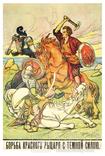 Борьба Красного Рыцаря с тёмною силою., фото №2