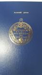 Наградные медали XVIII-XIX веков для казачества, фото №3