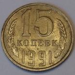 СРСР 15 копійок, 1991 Л