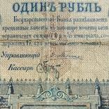 1 рубль 1898 года Плеске Брут, фото №3
