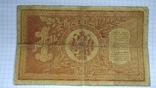 1 рубль 1898 года Плеске Брут, фото №4