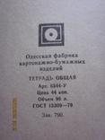 Общие тетради. 12 шт., фото №5